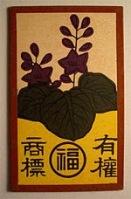 Hanafuda Card